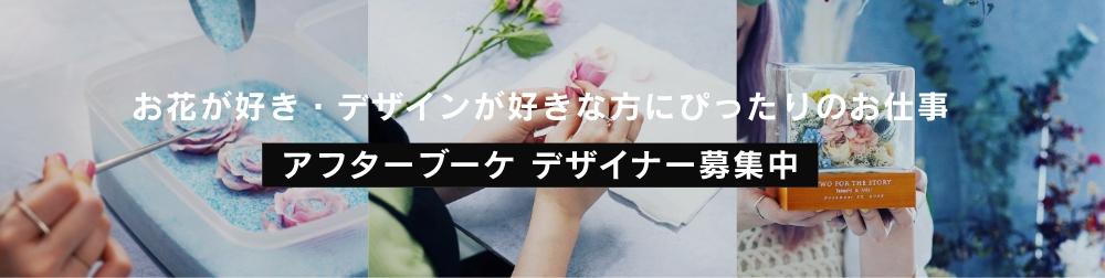 お花が好き・デザインが好きな方にぴったりのお仕事「アフターブーケ デザイナー募集中」