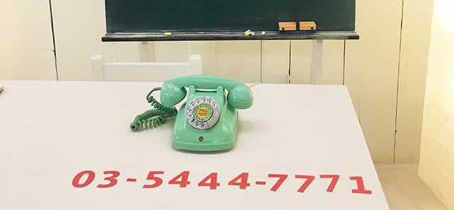 電話 03-5444-7771
